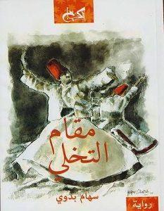 تحميل رواية مقام التخلي pdf – سهام بدوي