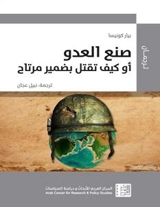 تحميل كتاب صنع العدو أو كيف تقتل بضمير مرتاح pdf – بيار كونيسا
