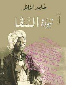 تحميل رواية نبوءة السقا pdf – حامد الناظر