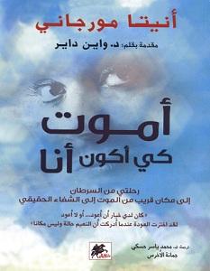 تحميل كتاب أموت كي لأكون أنا pdf – أنيتا مورجاني