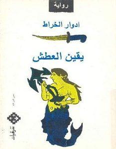 تحميل رواية يقين العطش pdf – إدوار الخراط
