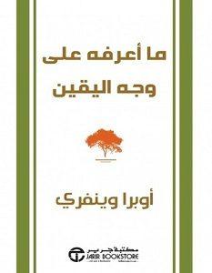 كتاب ما اعرفه على وجه اليقين pdf
