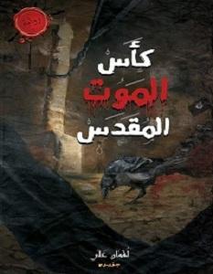 تحميل رواية كأس الموت المقدس pdf – لقمان علي