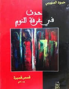 تحميل رواية حدث فى غرفة النوم pdf – حمود الصهيبي