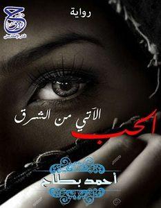 تحميل رواية الحب الآتي من الشرق pdf – أحمد بطاح
