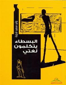 تحميل كتاب البسطاء يتكلمون لغتي pdf – وليد سعيد قدورة