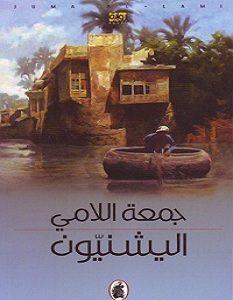 تحميل رواية اليشنيون pdf – جمعة اللامي