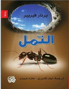 تحميل رواية النمل pdf – برنار فيربير