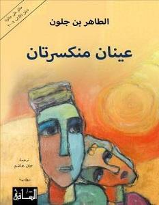 تحميل رواية عينان منكسرتان pdf – الطاهر بن جلون