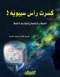 تحميل كتاب كسرت رأس سيبويه أخطاء شائعة وأغلاط ذائعة pdf – حسن كمال محمد