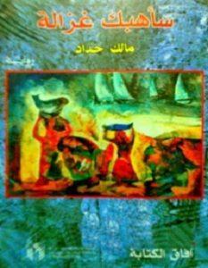 تحميل رواية سأهبك غزالة pdf – مالك حداد