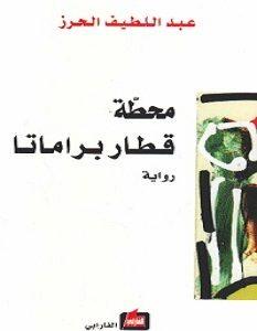 تحميل رواية محطة قطار براماتا pdf – عبد اللطيف الحرز