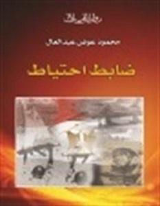 تحميل رواية ضابط احتياط pdf – محمود عوض عبد العال