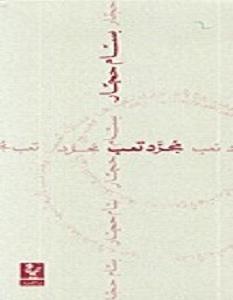 تحميل كتاب مجرد تعب pdf – بسام حجار