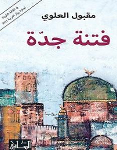 تحميل رواية فتنة جدة pdf – مقبول العلوي