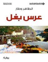 تحميل رواية عرس بغل pdf – الطاهر وطار