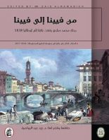تحميل كتاب من فيينا إلى فيينا pdf – زيد الرواضية