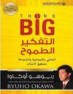 تحميل كتاب التفكير الطموح pdf – ريوهو أوكاوا