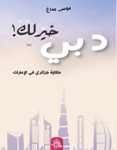 تحميل كتاب دبي خير لك pdf – موسى مداغ