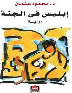 تحميل رواية إبليس فى الجنة pdf – محمود عثمان