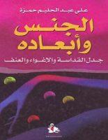 تحميل كتاب الجنس وأبعاده pdf – علي عبد الحليم حمزة