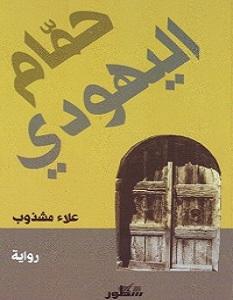 تحميل رواية حمام اليهودي pdf – علاء مشذوب