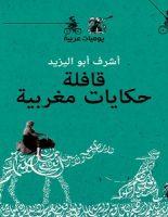 تحميل كتاب قافلة حكايات مغربية pdf – أشرف أبو اليزيد