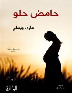 تحميل رواية حامض حلو pdf – ماري ويسلي