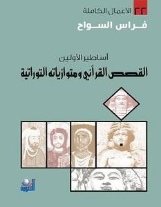 تحميل كتاب أساطير الأولين pdf – فراس السواح