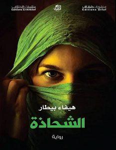 تحميل رواية الشحاذة pdf – هيفاء بيطار