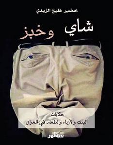 تحميل كتاب شاي وخبز pdf – خضير فليح الزيدي