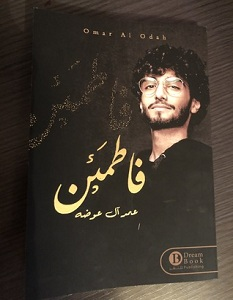 تحميل كتاب فاطمئن pdf – عمر ال عوضه