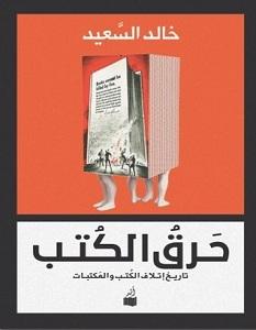 تحميل كتاب حرق الكتب pdf – خالد السعيد