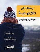 تحميل كتاب رحلة إلى اللانهاية pdf – جين هوكينغ
