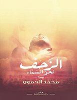 تحميل رواية الزحف نحو السماء pdf – محمد تيسير الحموي