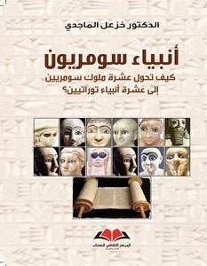 تحميل كتاب أنبياء سومريون pdf – خزعل الماجدي