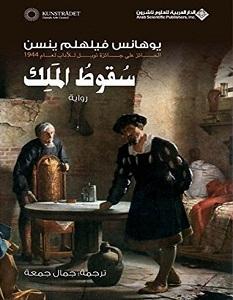 تحميل رواية سقوط الملك pdf – يوهانس فيلهلم ينسن