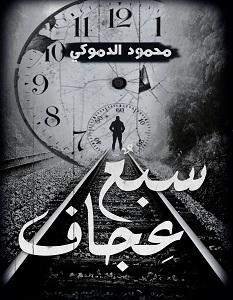تحميل رواية سبع عجاف pdf – محمود الدموكي