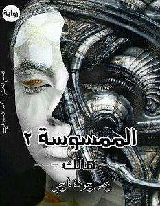 تحميل رواية الممسوسة 2 هالك pdf – عمر جوده ناجي
