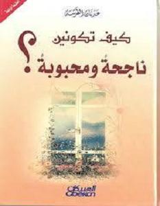 تحميل كتاب كيف تكونين ناجحة ومحبوبة pdf – عدنان الطرشة