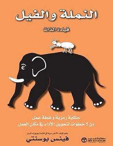 تحميل كتاب النملة والفيل قيادة الذات pdf – فينس بوسنتي