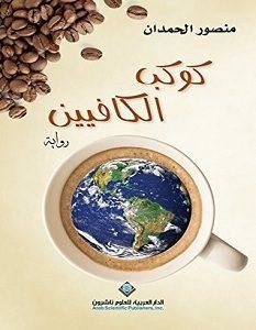 تحميل رواية كوكب الكافيين pdf – منصور الحمدان