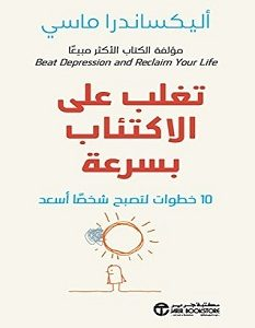 تحميل كتاب تغلب على الاكتئاب بسرعة pdf – أليكساندرا ماسي