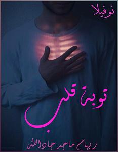 تحميل رواية توبة قلب pdf – ريهام ماجد جادالله