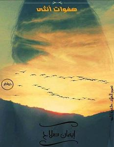 تحميل كتاب هفوات أنثى pdf – إيمان صلاح