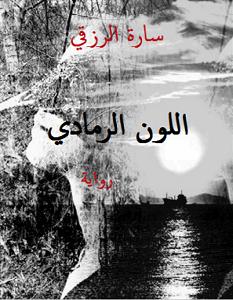 تحميل رواية اللون الرمادي pdf – سارة الرزقي