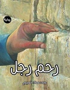 تحميل رواية رحم رجل pdf – محمد تميم