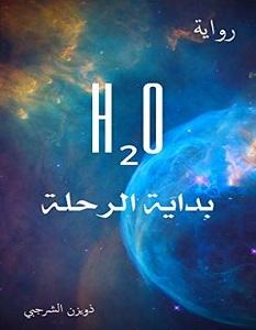 تحميل رواية H2O بداية الرحلة pdf – ذويزن الشرجبي