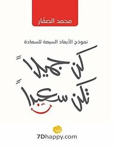 تحميل كتاب كن جميلا تكن سعيدا pdf – محمد الصفار