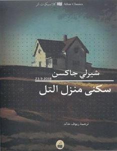تحميل رواية سكنى منزل التل pdf – شيرلي جاكسن
